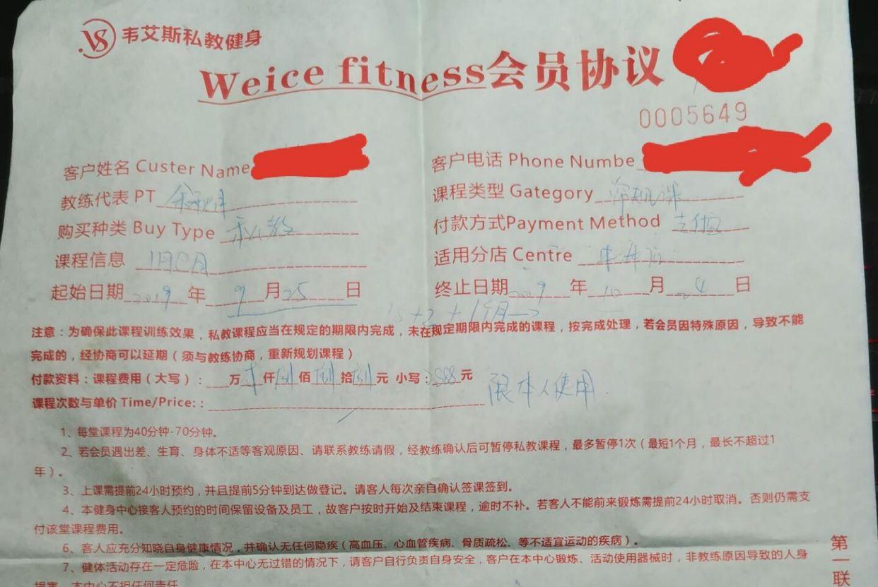 「在线投诉」一男子诉四川韦艾斯健身服务有限公司拒不退款