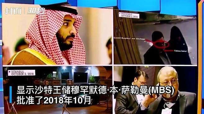 美报告:沙特王储批准杀害卡舒吉