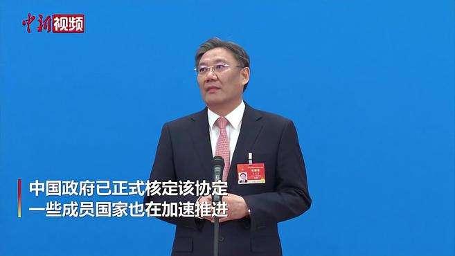 商务部部长:中国已正式核准RCEP