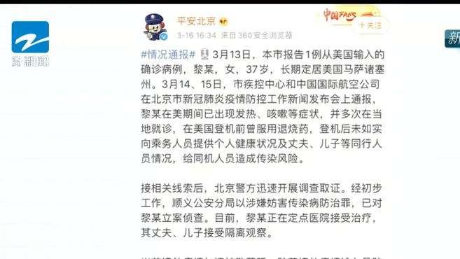 北京检方依法对服退烧药登记从美国回京的黎某批准逮捕