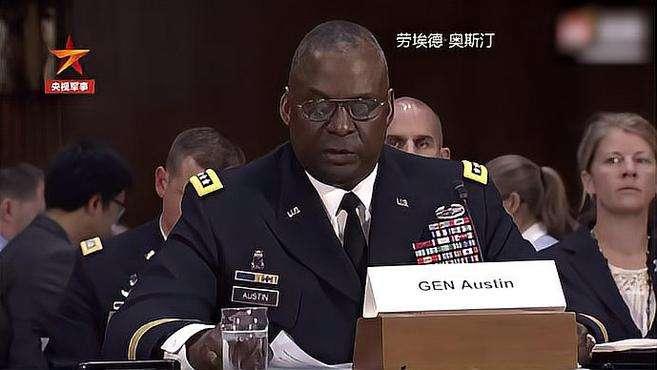奥斯汀成为美国首位非裔防长