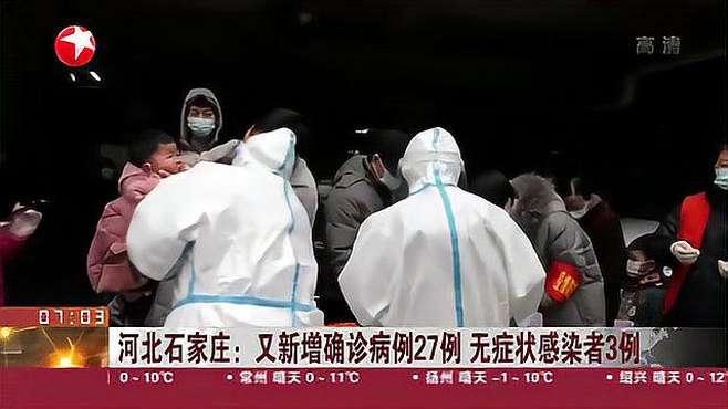 河北石家庄:又新增确诊病例27例 无症状感染者3例