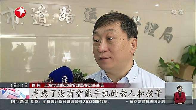 """智能化时代如何帮助老年人跨越""""数字鸿沟""""?上海:""""申程出行""""上线 """"一键叫车""""方便老人"""