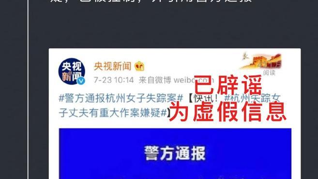 「杭州女子失踪疑案」真假谜团分析(最全梳理)