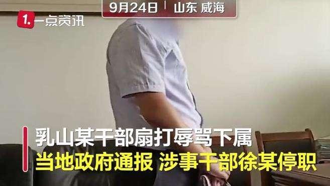 山东扇打辱骂同事干部被拘15日