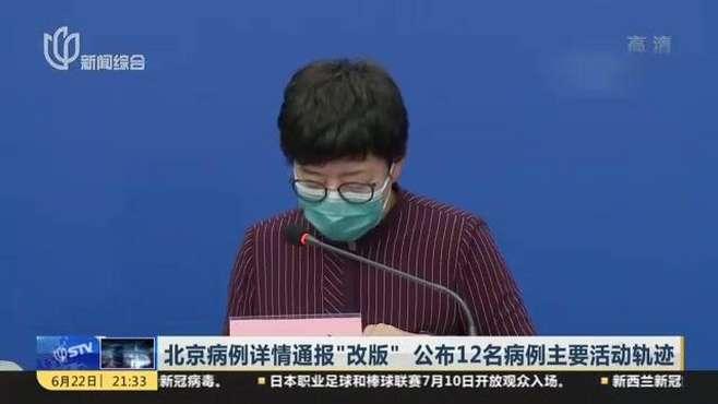 """北京病例详情通报""""改版"""" 公布12名病例主要活动轨迹"""