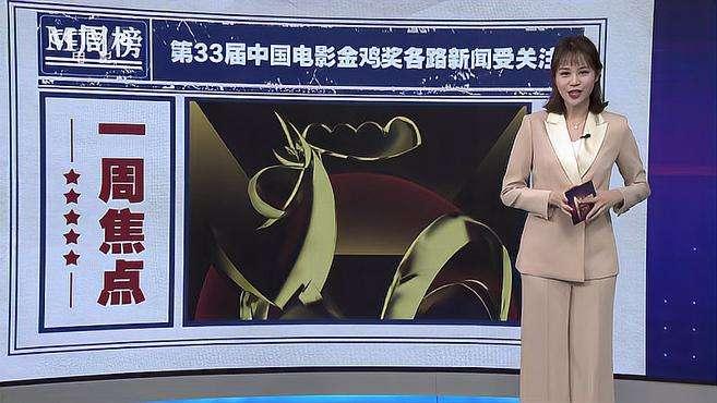 M热度榜:第33届中国电影金鸡奖各路新闻受关注