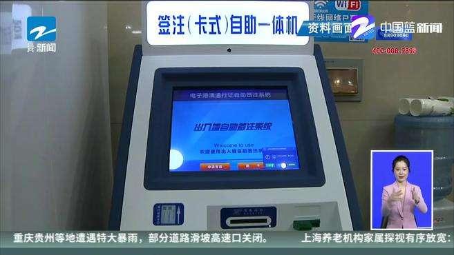 长三角警务一体化:浙江颁发全国首本跨省网上迁移居民户口簿