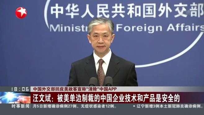 """中国外交部回应美政客宣称""""清除""""中国APP"""
