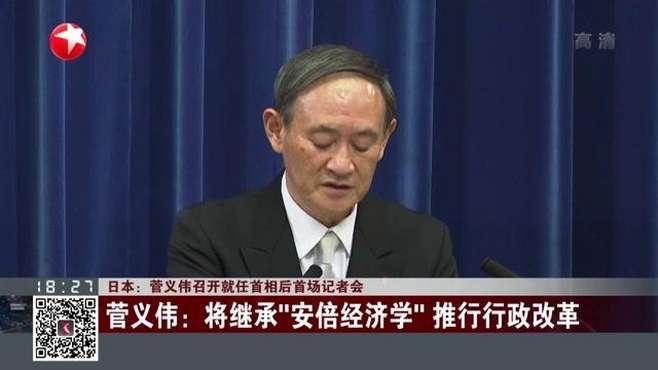 日本:菅义伟召开就任首相后首场记者会