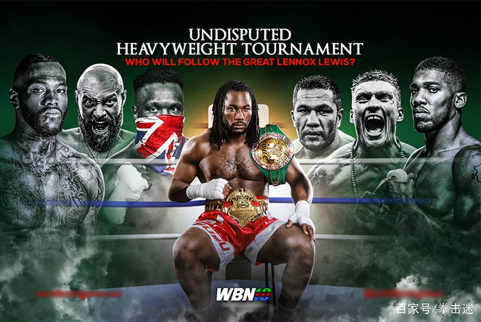 谁将成为刘易斯之后,重量级最无可争议的拳王?拳迷投票给予答案