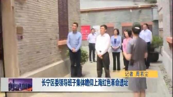 长宁区委领导班子集体瞻仰上海红色革命遗址