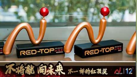 第12届中国高端家电趋势发布暨红顶奖颁奖盛典