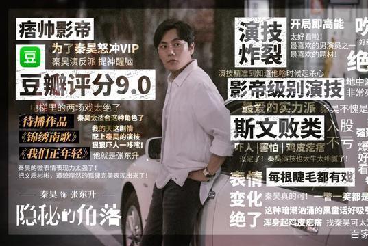 豆瓣9.2,秦昊X王景春X张颂文,今年首部爆款网剧来了