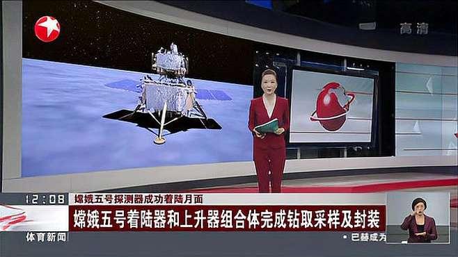 玉兔号抵达月面视频_嫦娥五号内蒙古成功着陆-旺巴牛