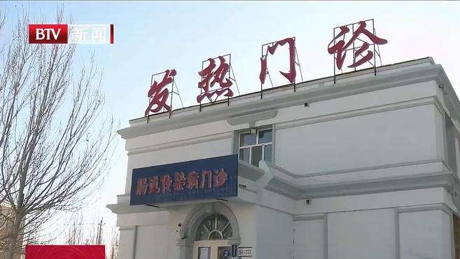 11月21日满洲里新增2例本土确诊病例丨北京关注