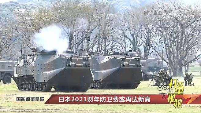 刷新历史最高纪录!日本2021财年防卫费或再达新高|国防军事早报