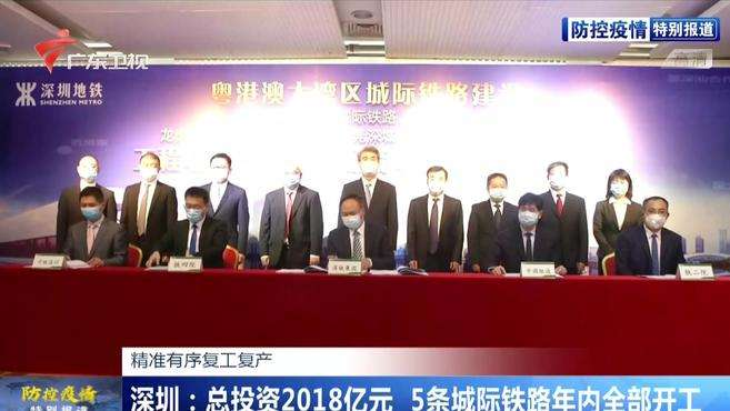 深圳:总投资2018亿元 5条城际铁路年内全部开工