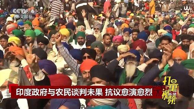 混乱!印度农民与政府谈判无果而终,抗议活动愈演愈烈|中国新闻
