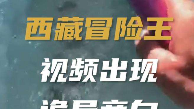 西藏冒险王视频出现诡异旁白