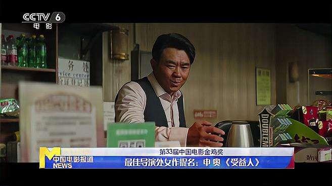 第33届中国电影金鸡奖提名——最佳导演处女作