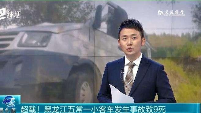 超载!黑龙江五常一小客车发生事故致9人死亡