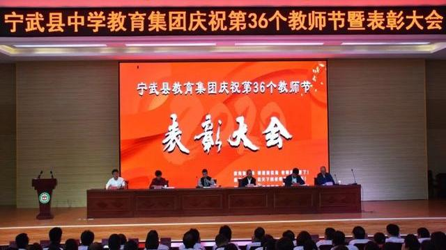 宁武县中学教育集团庆祝第36个教师节表彰大会