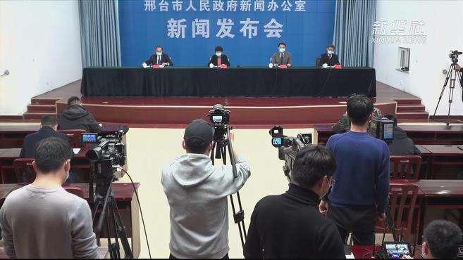 河北邢台无新增 隆尧县新一轮核酸检测结果均为阴性