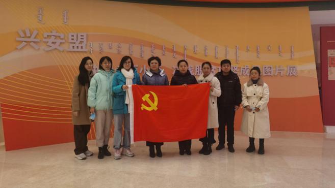 回顾光辉历史 展望美好未来——盟妇联党支部开展主题党日活动