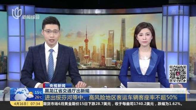 黑龙江省交通厅出新规:进出绥芬河等中、高风险地区客运车辆客座率不超50%
