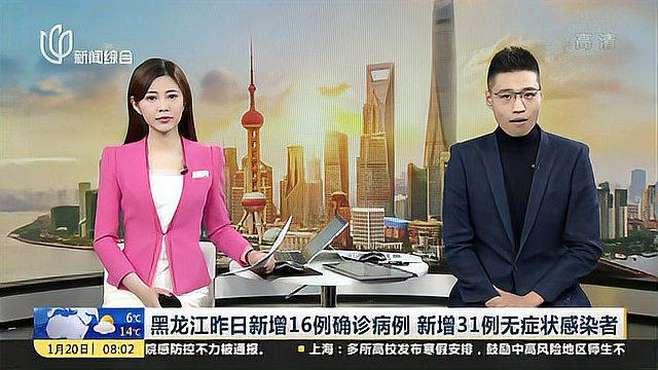 黑龙江新增本土确诊病例29例