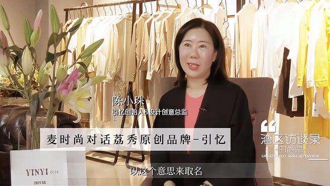 麦时尚对话荔秀原创品牌-引忆