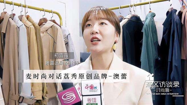 麦时尚对话荔秀原创品牌-澳蕾