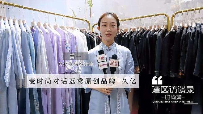 麦时尚对话荔秀原创品牌-久亿