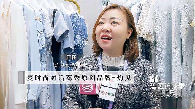 麦时尚对话荔秀原创品牌-灼见