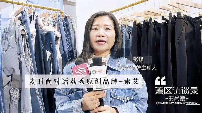 麦时尚对话荔秀原创品牌-素艾