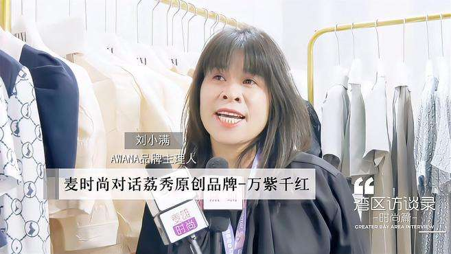 麦时尚对话荔秀原创品牌-万紫千红