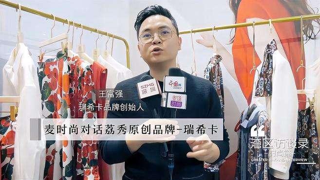 麦时尚对话荔秀原创品牌-瑞希卡