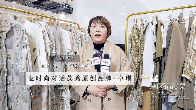 麦时尚对话荔秀原创品牌-卓琪