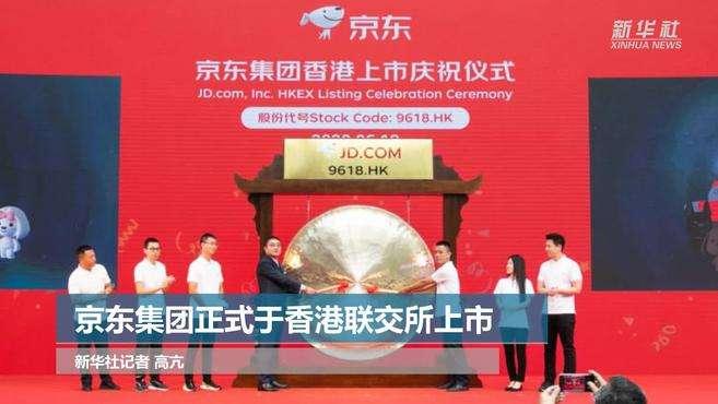 京东集团正式于香港联交所上市