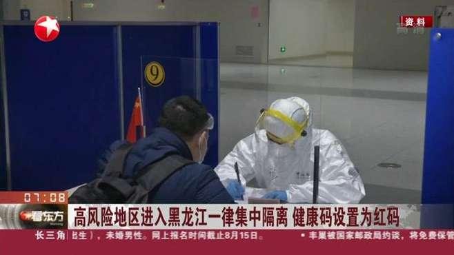 高风险地区进入黑龙江一律集中隔离 健康码设置为红码