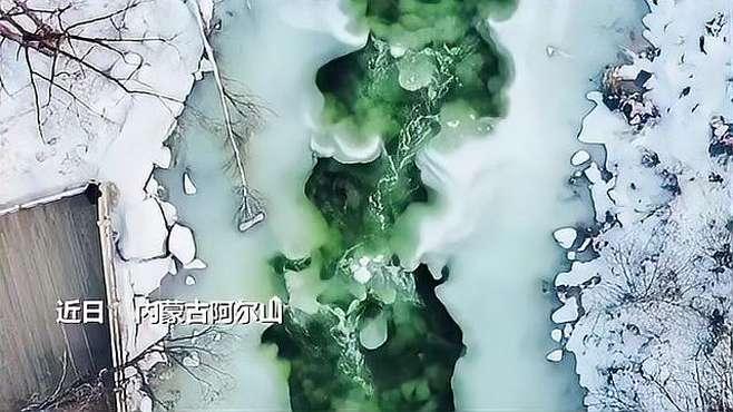 阿尔山不冻河现翡翠河段