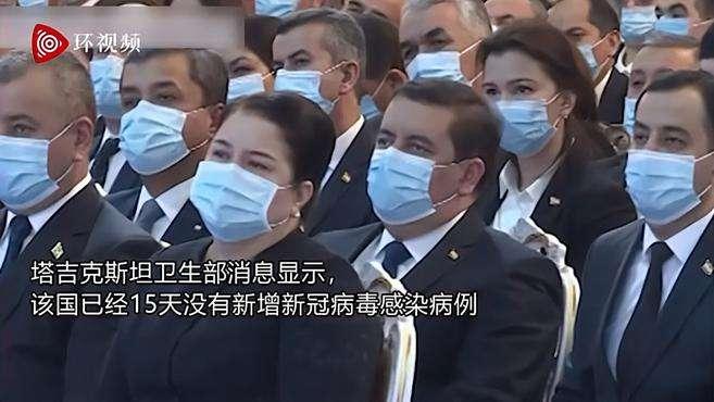塔吉克斯坦宣布彻底战胜新冠病毒