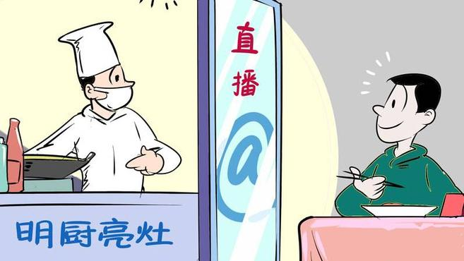 Catering Management:迟迟缺席的'明厨亮灶'|OPINION