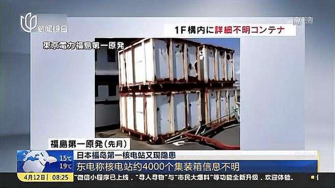 东京电力一核电站被禁止运营