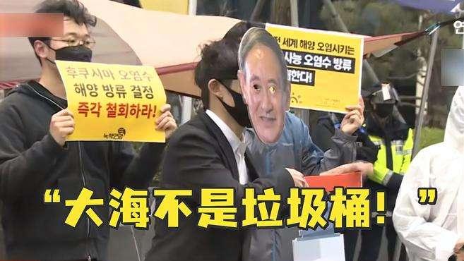 韩国民众抗议日本排污进海