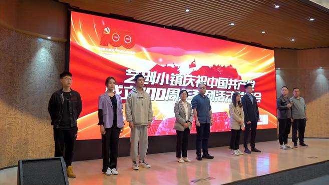 艺创小镇庆祝中国共产党成立100周年系列活动发布会