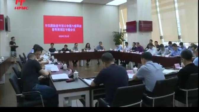 上海市扫黑除恶专项斗争第六督导组来黄浦区开展重点督导