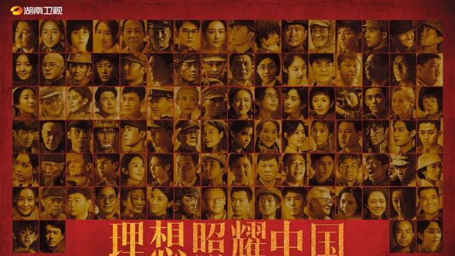 《理想照耀中國》今晚開播 從「真理的味道」說起