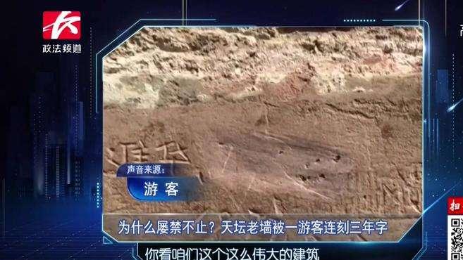 为什么屡禁不止?天坛老墙被一游客连刻三年字|北京资讯